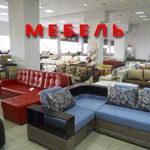 Магазины мебели Грайворона
